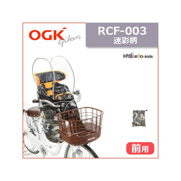 OGK(オージーケー技研) RCF-003(InRed仕様) 迷彩柄 自転車 チャイルドシートカバー 前用