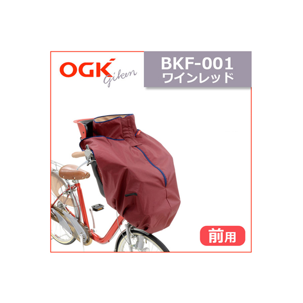 OGK(オージーケー技研) BKF-001 まえ幼児座席用ブランケット ワインレッド 自転車 チャイルドシートカバー 前用