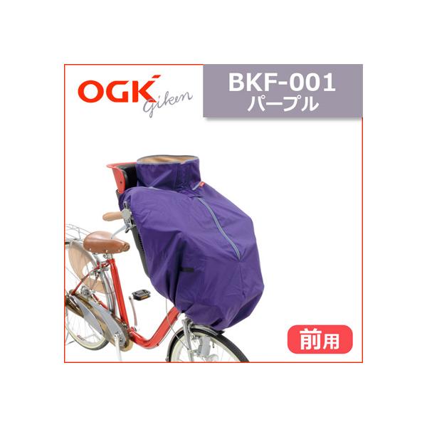 OGK(オージーケー技研) BKF-001 まえ幼児座席用ブランケット パープル 自転車 チャイルドシートカバー 前用