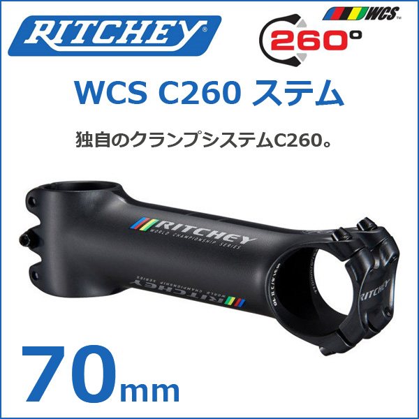 格安 RITCHEY(リッチー) C260 WCS C260 70 BLATTE 自転車 BLATTE 70 ステム, 彦一本舗:be3ba3ae --- supercanaltv.zonalivresh.dominiotemporario.com