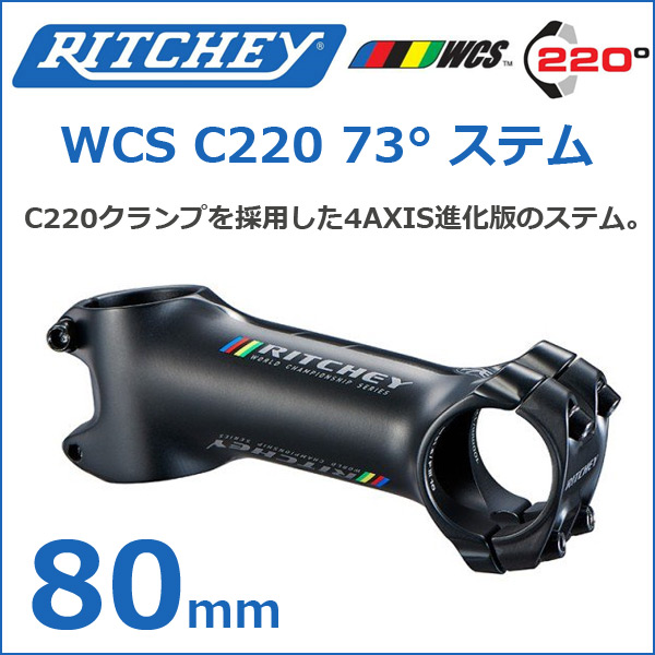 RITCHEY(リッチー) WCS C220 73°80 BLATE'17 自転車 ステム