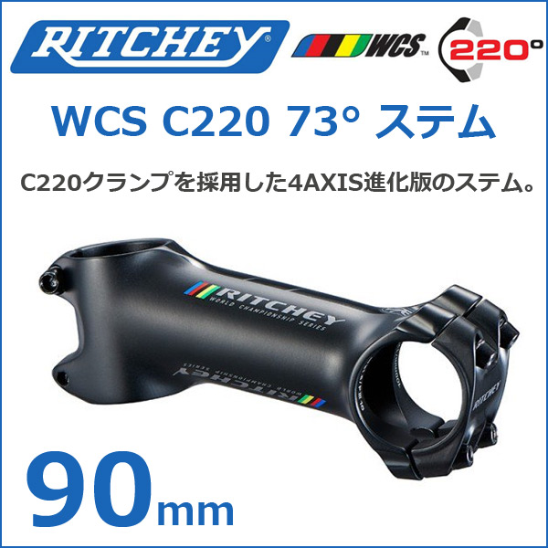 RITCHEY(リッチー) WCS C220 73°90 BLATE'17 自転車 ステム