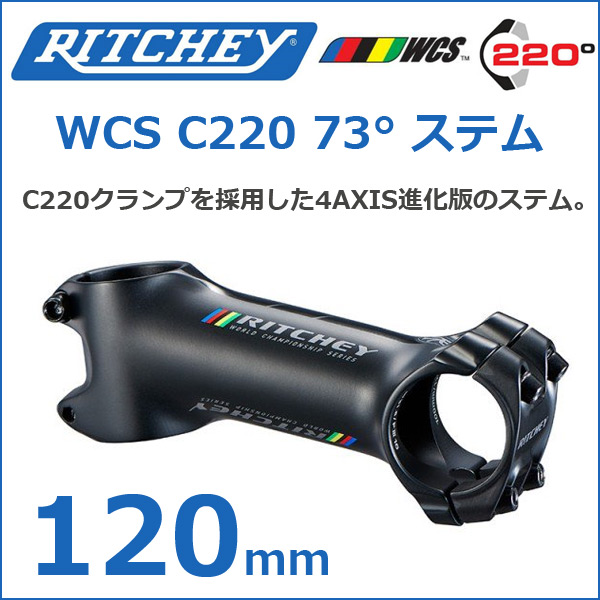 RITCHEY(リッチー) WCS C220 73°120 BLATE'17 自転車 ステム