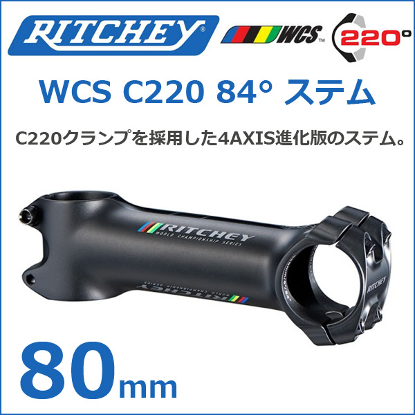 RITCHEY(リッチー) WCS C220 84°80 BLATE'17 自転車 ステム