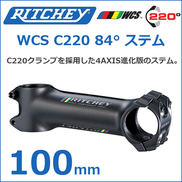 RITCHEY(リッチー) WCS C220 84°100 BLATE'17 自転車 ステム