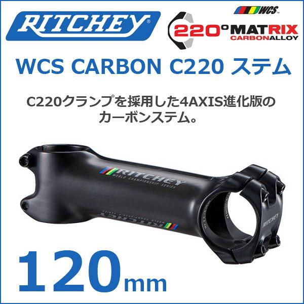 RITCHEY(リッチー) WCS CARBON C220 84°120 '17 自転車 ステム