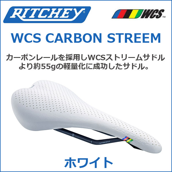 RITCHEY(リッチー) WCS CARBON STREEM'17 ホワイト 自転車 サドル