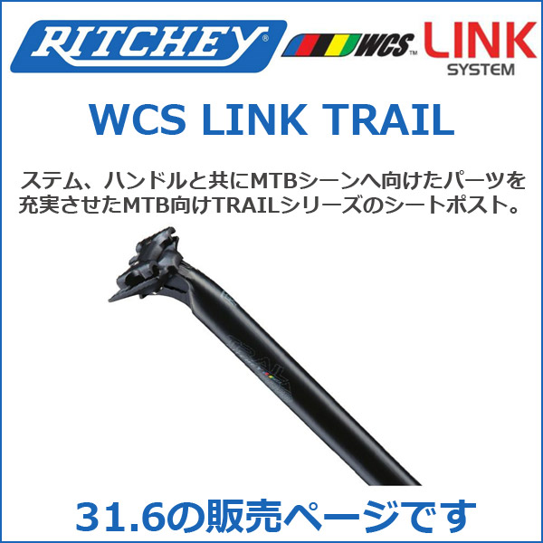 RITCHEY(リッチー) WCS LINK TRAIL 31.6×400 自転車 シートポスト