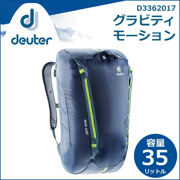 ドイター (deuter) D3362017 グラビティ モーション 自転車 2018年モデル バックパック リュックサック