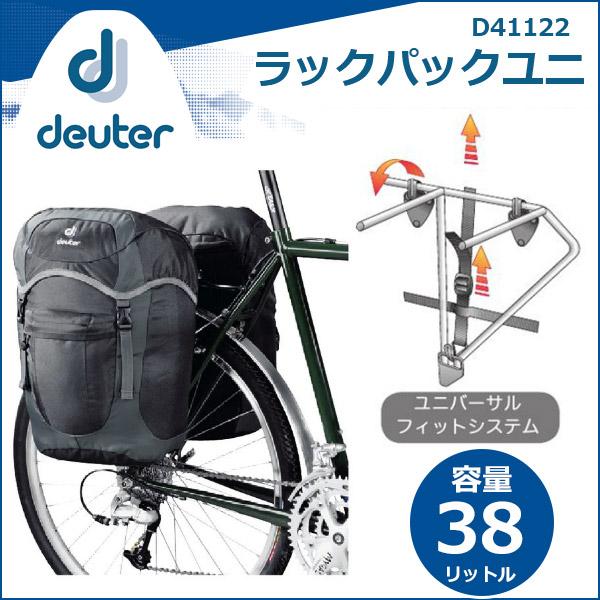 ドイター (deuter) D41122 ラックパックユニ 自転車 2018年モデル 車体装着バッグ
