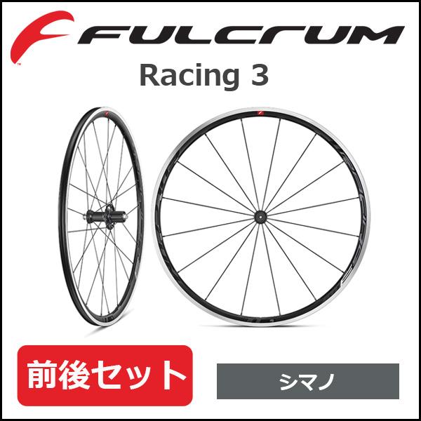 【オープニング大セール】 フルクラム(FULCRUM) クリンチャー 国内正規品 Racing 3 自転車 (前後セット) シマノ クリンチャー 自転車 ホイール ロード 国内正規品, TIREHOOD(タイヤフッド):2b611a56 --- hortafacil.dominiotemporario.com