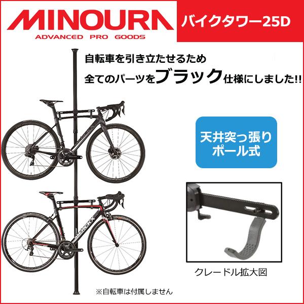 MINOURA(ミノウラ) バイクタワー25D ブラック 【80】天井突っ張りポール式 収納・ 展示スタンド (2台用) 自転車スタンド 屋内保管 ディスプレイ ストレージ (タワー型)
