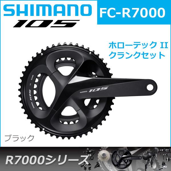 今季ブランド シマノ 105 105 FC-R7000 R7000シリーズ ブラック 11S 自転車 11S クランクセット R7000シリーズ, ミナミダイトウソン:a0a83f38 --- konecti.dominiotemporario.com