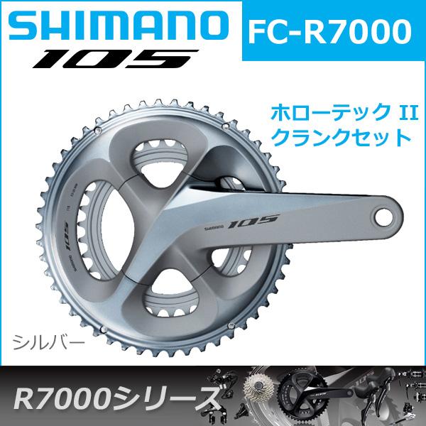 無料配達 シマノ 105 FC-R7000 11S シルバー クランクセット 11S 自転車 FC-R7000 クランクセット R7000シリーズ, ベスト家具ダイレクト【工場直売】:4080e310 --- canoncity.azurewebsites.net