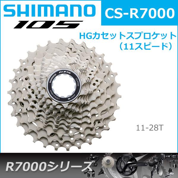 NEW Shimano 105 CS-R7000 12-25T ICSR700011225 Cassette 11 speed Road Bike