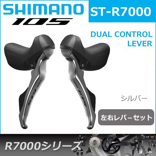 シマノ 105 ST-R7000 シルバー 左右レバ-セット 2x11S 自転車 デュアルコントロールレバー R7000シリーズ
