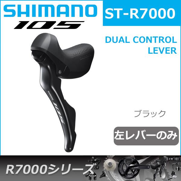 シマノ 105 ST-R7000 ブラック 左レバーのみ 2S 自転車 デュアルコントロールレバー R7000シリーズ