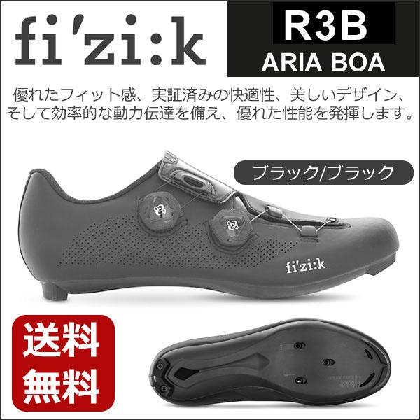 fi'zi:k(フィジーク) R3B ARIA BOA ブラック/ブラック 自転車 シューズ ロードバイク ロード用