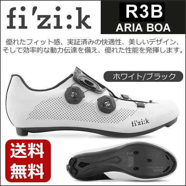 fi'zi:k(フィジーク) R3B ARIA BOA ホワイト/ブラック 自転車 シューズ ロードバイク ロード用