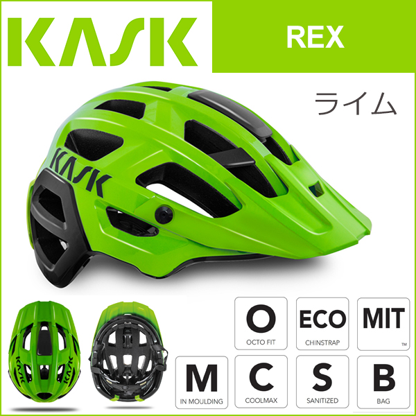 カスク(KASK) REX ライム 自転車 ヘルメット