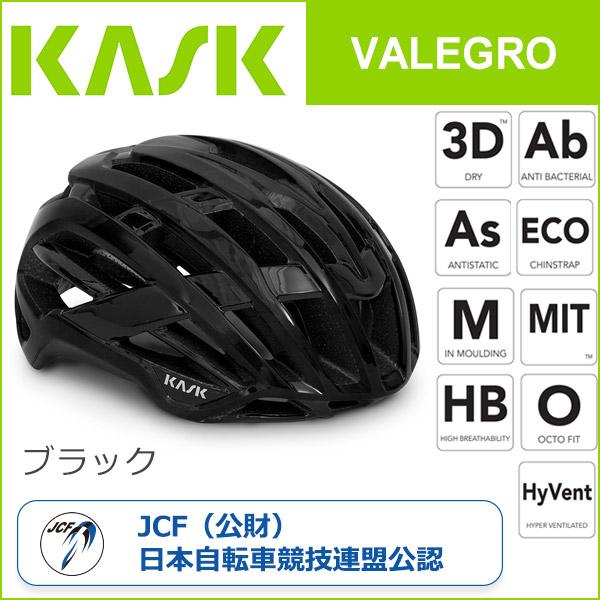カスク(KASK) VALEGRO ブラック 自転車 ヘルメット