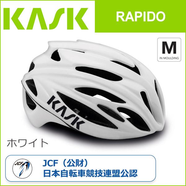 カスク(KASK) RAPIDO ホワイト 自転車 ヘルメット