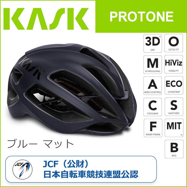 カスク(KASK) PROTONE ブルー マット 自転車 ヘルメット