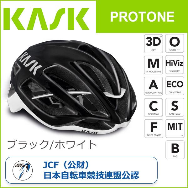 カスク(KASK) PROTONE ブラック/ホワイト 自転車 ヘルメット
