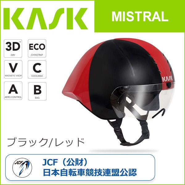 カスク(KASK) MISTRAL ブラック/レッド 自転車 ヘルメット