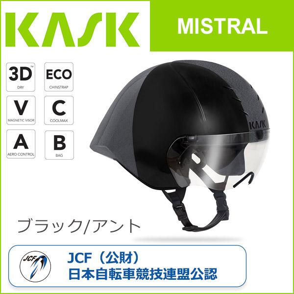 カスク(KASK) MISTRAL ブラック/アント 自転車 ヘルメット