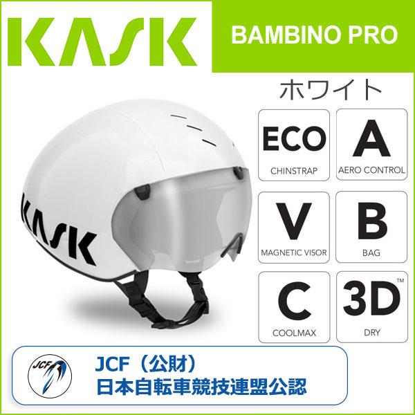 カスク(KASK) BAMBINO PRO ホワイト 自転車 ヘルメット