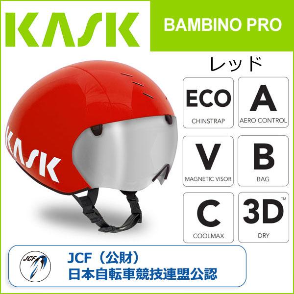 カスク(KASK) BAMBINO PRO レッド 自転車 ヘルメット