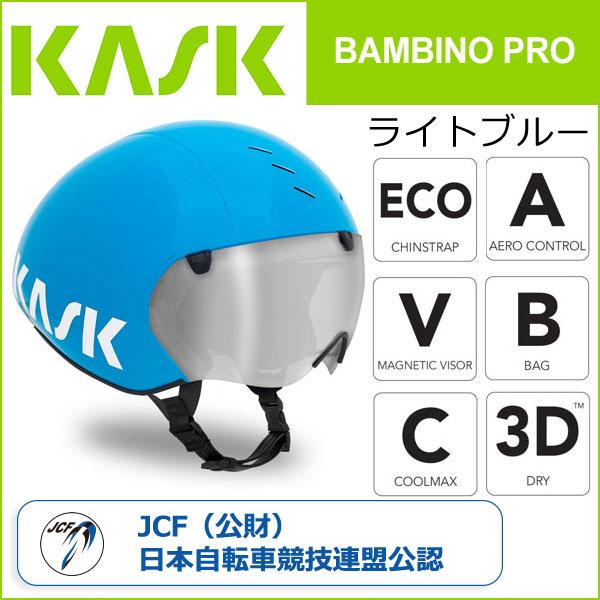 カスク(KASK) BAMBINO PRO ライトブルー 自転車 ヘルメット