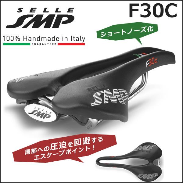 SELLE SMP (セラ エスエムピー) F30C ブラック 自転車 サドル 穴あきサドル  bebike 国内正規品