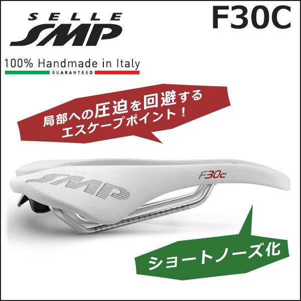 SELLE SMP (セラ エスエムピー) F30C ホワイト 自転車 サドル 穴あきサドル  bebike 国内正規品