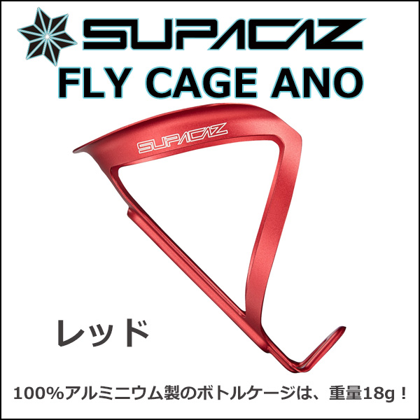 Supacaz Cycling GunMetal Ano Fly Water Bottle Cage 18g