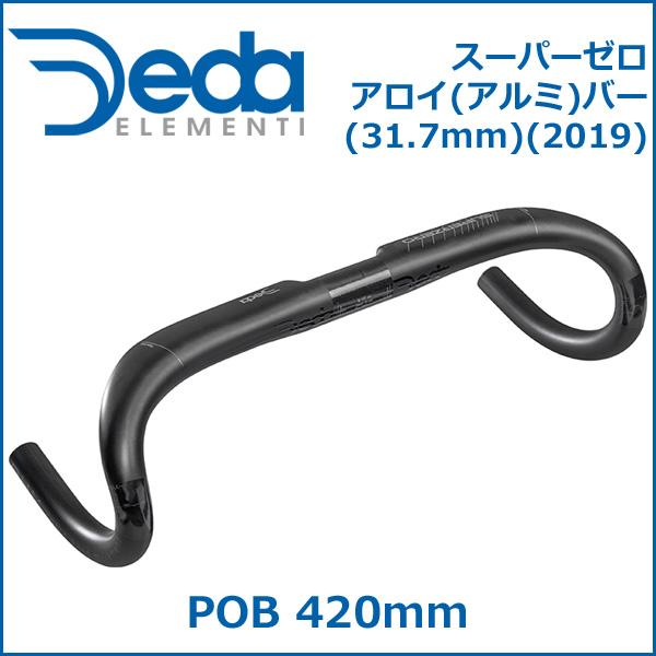 DEDA(デダ) スーパーゼロ アロイ(アルミ)バー(31.7mm)(2019) POB 420mm(外-外) 自転車 ハンドル ドロップハンドル