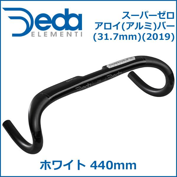 DEDA(デダ) スーパーゼロ アロイ(アルミ)バー(31.7mm)(2019) ホワイト 440mm(外-外) 自転車 ハンドル ドロップハンドル