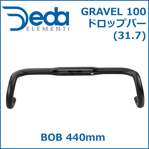 DEDA(デダ) GRAVEL 100 ドロップバー (31.7) BOB 440mm 自転車 ハンドル ドロップハンドル