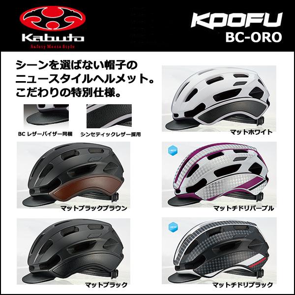 OGK KABUTO カブト KOOFU (コーフー) BC-ORO(BC-オーロ) ヘルメット オージーケーカブト 自転車 ヘルメット ロード bebike