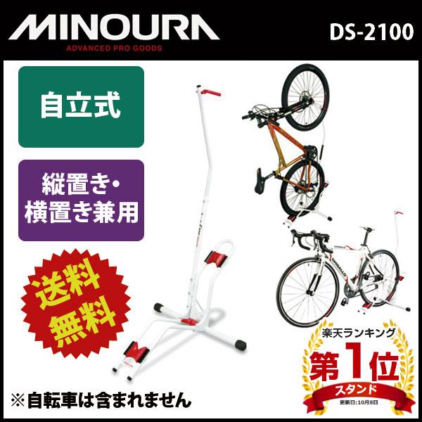 MINOURA (ミノウラ) DS-2100 (420-5010-00) Esse (エセ) 자전거 스탠드 ミノウラ 箕浦 자전거 스탠드 (bebike)