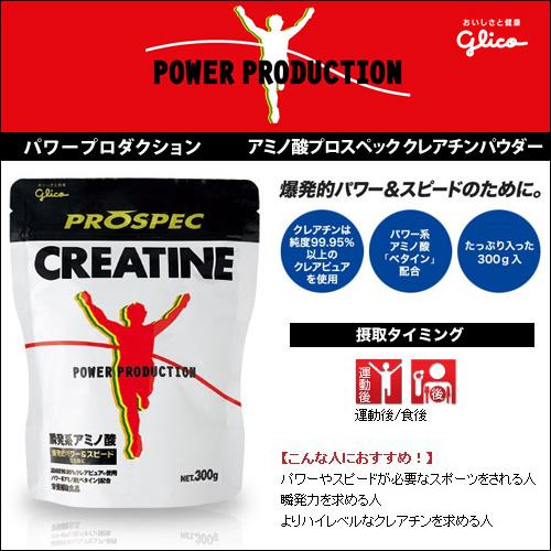 Glico (glico) amino acid Pro-spec creatine powder 300 g (JAN:4901005708600) (bebike)