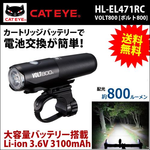 【送料無料】キャットアイ HL-EL471RC VOLT 800【80】LED ヘッドライト 自転車 ライト(4990173028948) フロント用