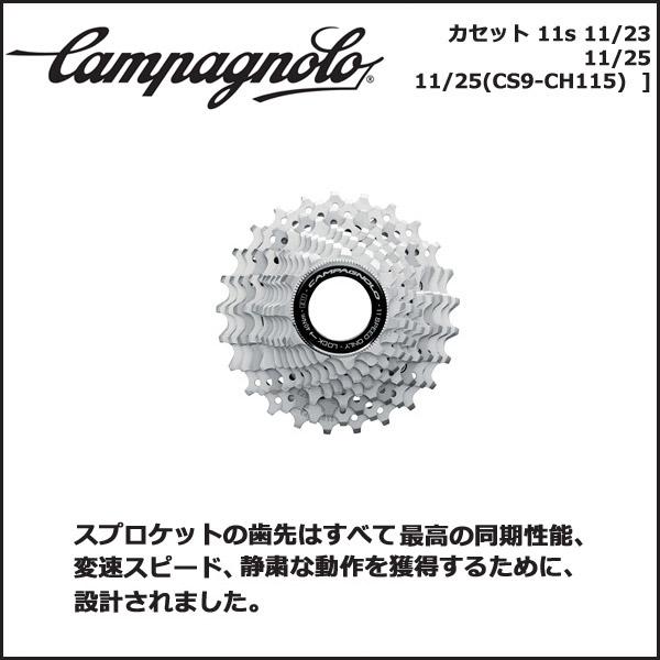 カンパニョーロ(campagnolo) CHORUS カセット/フリー カセット 11s 11/23 11/25 11/25(CS9-CH115) 国内正規品