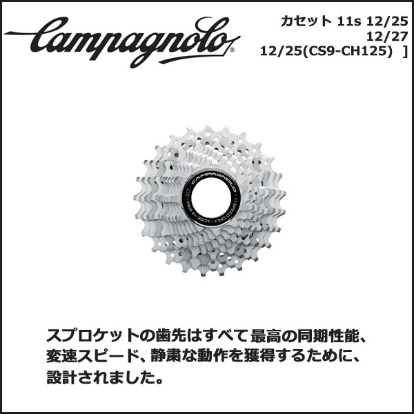 カンパニョーロ(campagnolo) CHORUS カセット/フリー カセット 11s 12/25 12/27 12/25(CS9-CH125) 国内正規品