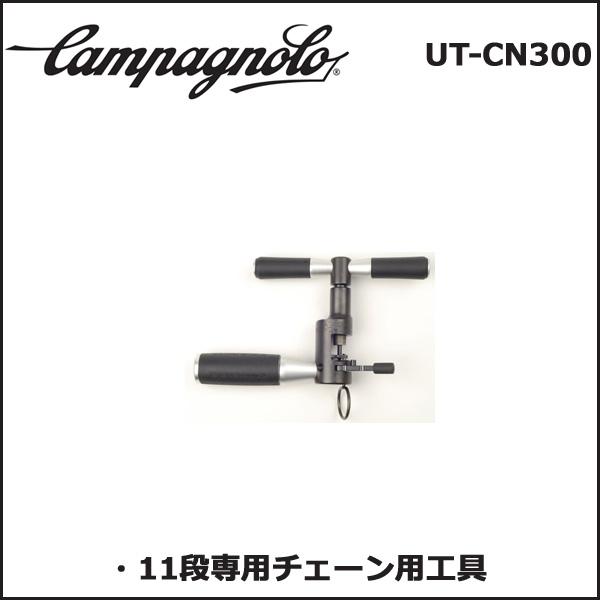 期間限定特別価格 カンパニョーロ(campagnolo) ツール TOOL TOOL ツール CN300 CN300 ToolforUltra-Link(11Sチェーン専用) (R1130062) 国内正規品, TOMINE:19bd3f21 --- canoncity.azurewebsites.net