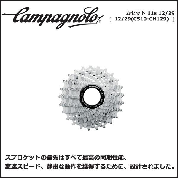 カンパニョーロ(campagnolo) CHORUS カセット/フリー カセット 11s 12/29 12/29(CS10-CH129) 国内正規品