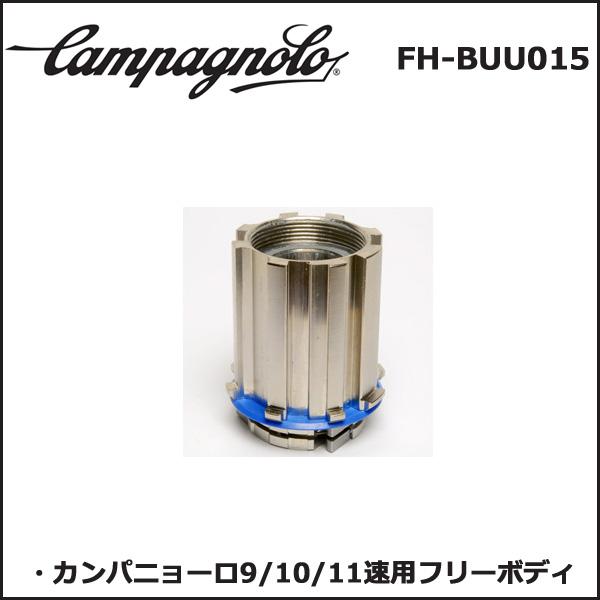 カンパニョーロ(campagnolo) SPARES スペアパーツ FH-BUU015/カンパフリーボディ (R2107178) 国内正規品