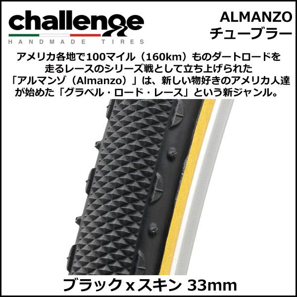 CHALLENGE(チャレンジ) (グラベルロード) アルマンゾ チューブラー タイヤ ブラックxスキン 33mm