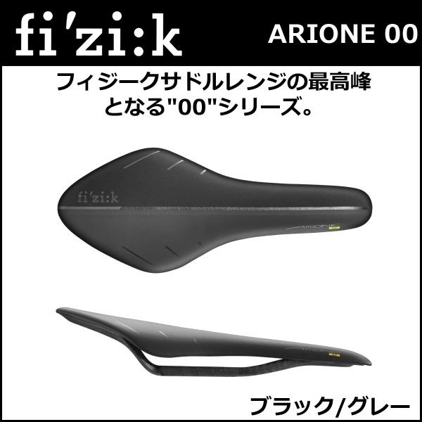 fi'zi:k(フィジーク) ARIONE 00 カーボンレール forスネーク(2016/17) サドル ブラック/グレー(7092SWSA19C65) bebike 国内正規品